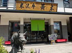 米沢牛黄木 本店