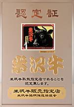 米沢牛銘柄推進協議会 米沢牛販売指定店
